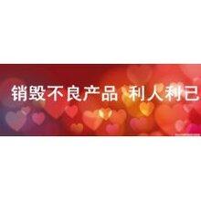 浦東過期湯料銷毀食品豆制品處理銷毀(上海)銷毀公司圖片