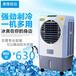 移动式冷气机工业冷气机