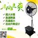 大水箱喷雾风扇移动式雾化降温加湿户外工业电扇