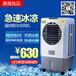 厂家直销家用静音移动加湿制冷风机水冷风扇冷气空调扇