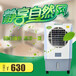 单冷型家用制冷风扇移动水冷静音空调扇冷风扇水风扇