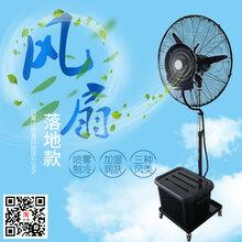 工业电风扇水冷空调扇降温加湿喷雾扇升降版图片