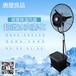 电风扇/雾化加湿风扇/遥控落地扇/家用喷雾扇