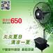 落地式大功率喷雾工业电风扇避暑降温设置出租赁