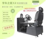 学车之星汽车模拟器多少钱三四万能开个啥店图片