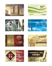 河南智能卡厂家/会员卡/pvc卡/智能卡/芯片卡