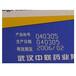药盒喷码刻批号三期药品包装打标刻号喷码喷批号
