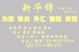 省心省时省力省财-进出口代理《新华锦》,正规军打造外贸服务平台。