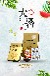 武汉厂家出售大明医圣仁和颐和佰龄牡蛎精杞片牡蛎杞草复合片