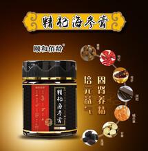 膏滋是什么功效武汉颐和佰龄精杞海参膏最新研发厂家图片
