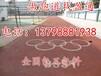 吉隆县宗嘎镇亚东县下司马镇彩色塑胶地坪塑胶跑道材料厂家