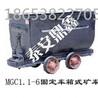 MDC3.3-6底卸式矿车2吨底卸式矿车