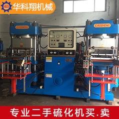 转让二手硫化机,200顿橡胶机械,华科翔二手机械