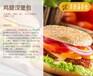 贝勒海餐饮佛山十大汉堡加盟店