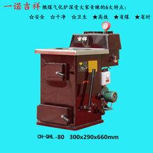 家用节能燃煤气化采暖炉取暖炉土暖暖气片炉子农村新型取暖设备图片
