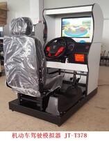 汽车驾驶模拟器,汽车模拟器,驾驶模拟器图片