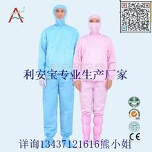 电子厂无尘服,微电子防护服,导电纤维防静电服,无菌服
