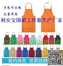 车间工厂工作服围裙,商场超市餐厅广告围腰,礼品围裙可绣印