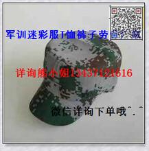 学校军训用迷彩T恤,迷彩帽子,迷彩裤子