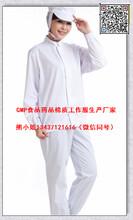 棉质食品工作服,纯棉药厂内衣,洁净服