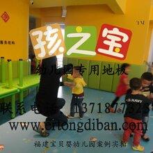 低价幼儿园地胶
