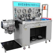 自动变速器拆装与检测实训台