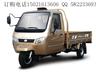 福田五星800ZH-8(A)带空调卧铺三轮摩托车