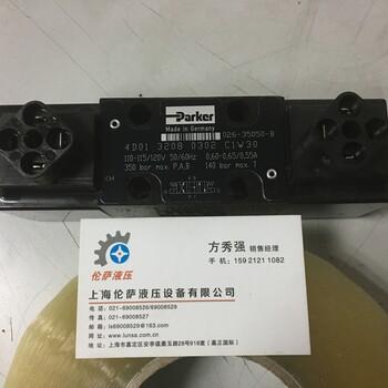 4D01-3208-0302C1W30派克PARKER液壓閥