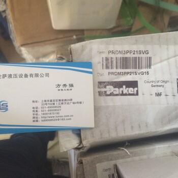 PRDM3PP21SVG15派克PARKER液壓閥
