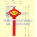 中山科海光电供应LED中国结灯