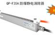 離型膜涂布機防爆靜電消除器QP-F35A