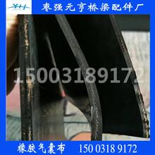 枣强元亨桥梁配件厂供应气囊布加强布加厚布三胶两布厂家直销图片