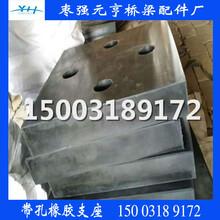 陕西青海供应钢结构支座带孔橡胶支座可定制厂家直销图片
