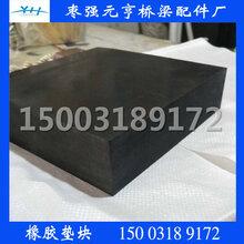 厂家直销橡胶胶板厚度100mm现货设备垫板桥梁缓冲垫板图片