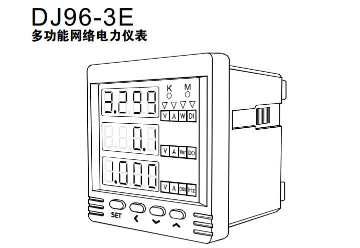 DJ96-3E多功能仪表
