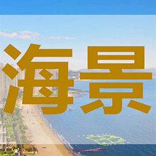 惠州十里银滩旁新房小产权房,银滩花园海景房楼盘出售