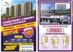 惠州龙溪小产权房出售,4栋电梯洋房2880起价送精装修