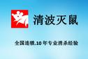 天津清波灭老鼠公司图片