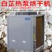 廣州金凱白芷熱泵烘干機空氣能JK-ZT-HGJ06CH