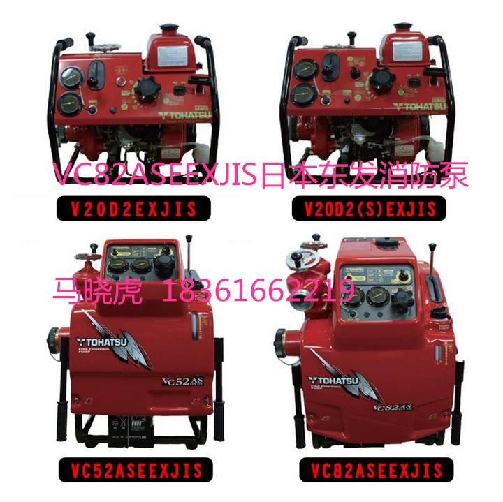 VC82ASEEXJIS手抬机动消防泵