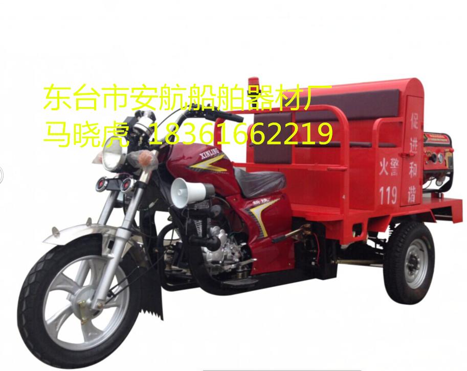 XMC3JB/9.6-XL150ZH-A三轮消防摩托车