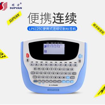便携式标签机LP6125C