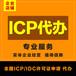 广州工商登记注册,增值电信经营许可ICP/SP