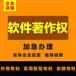 广州软件著作权加急报送软著加急代写材料