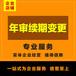 广东省icp全网sp年检注意事项-续期逾期年检