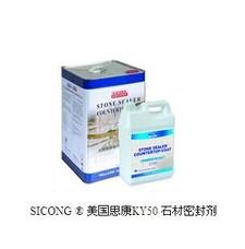 思康油性渗透剂,石材渗透剂,思康ky10油性渗透剂