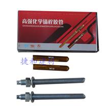 供应304不锈钢化学锚栓化学螺栓建筑工程化学药水锚栓批发图片