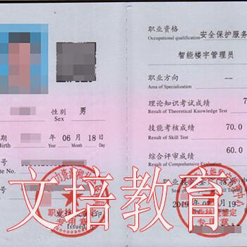 2019年深圳怎么报考智能楼宇管理员证,需要什么资料?