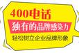 深圳电话办理,400电话报装,400电话申请