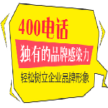 全国400电话服务热线深圳400电话申请办理送企业彩铃导航